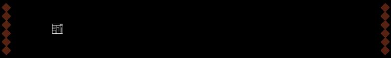 マコトインターナショナル MAKOTO INTERNATIONAL